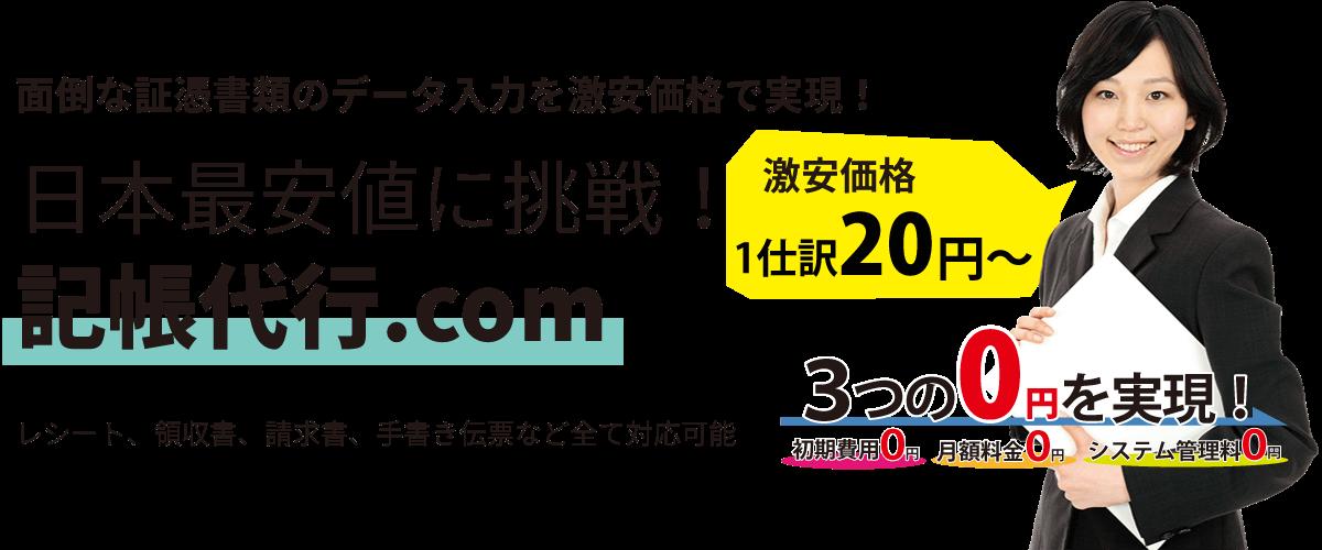 記帳代行サービスを【月額600円~】の激安価格でご提供!|記帳代行.com