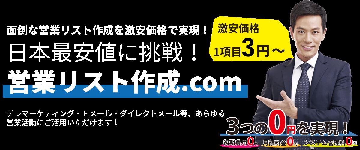 営業リスト・企業リストの作成を【1項目1円~】の激安価格で代行します!|営業リスト作成.com