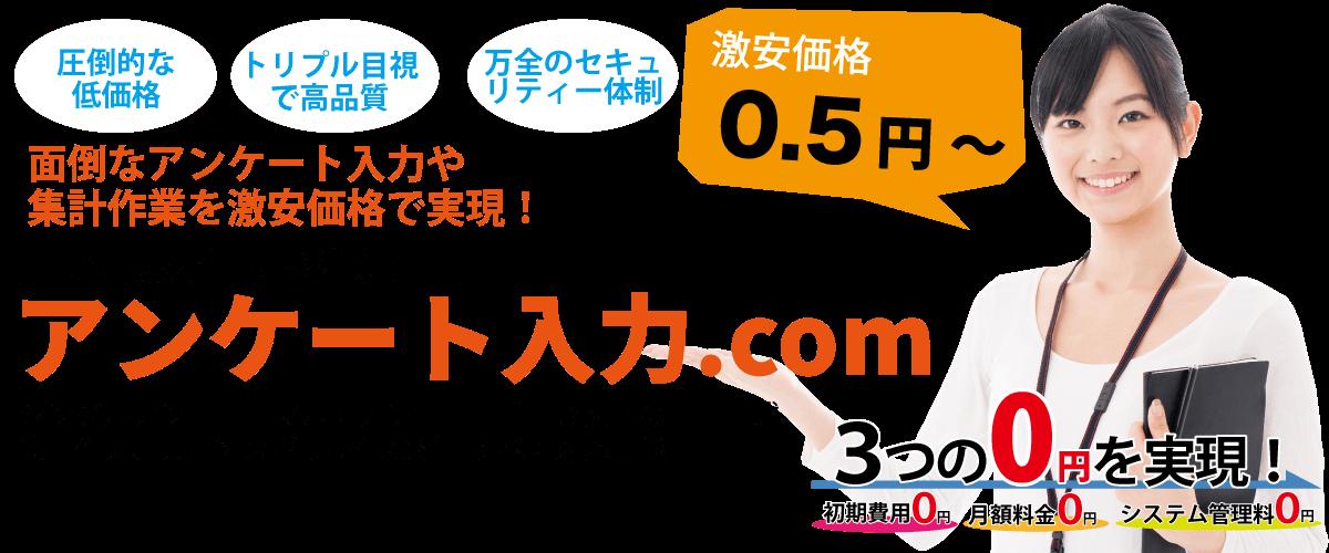 面倒なアンケート入力・集計作業を激安価格で実現!日本最安値に挑戦!アンケート入力.com