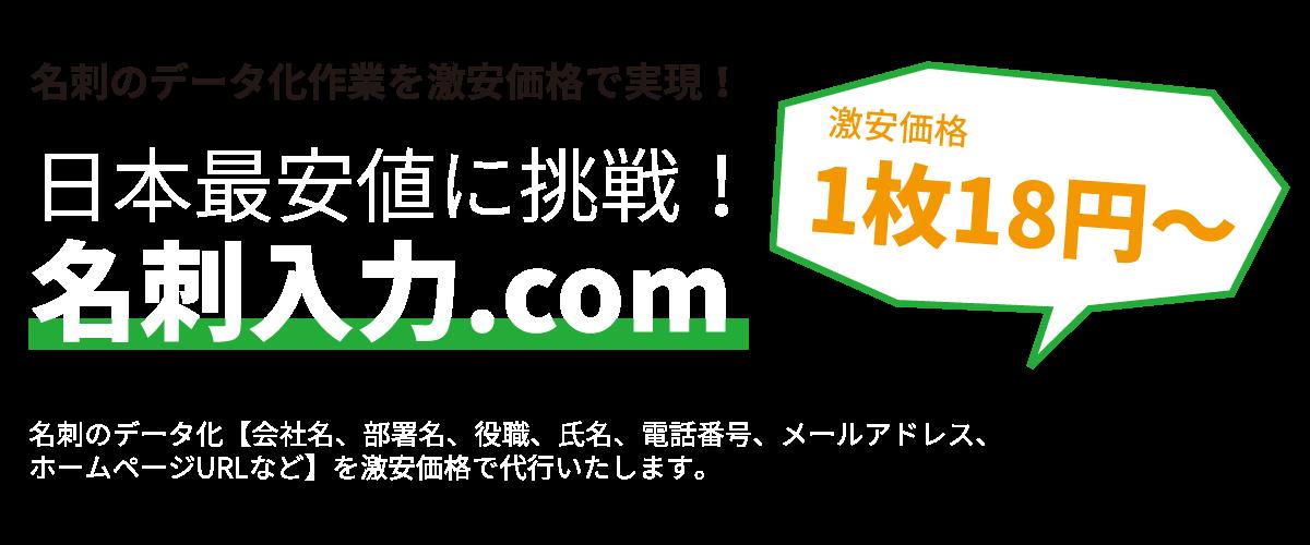 名刺のデータ化作業を激安価格で実現!名刺入力.com