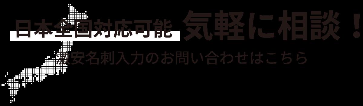激安名刺入力は名刺入力.com