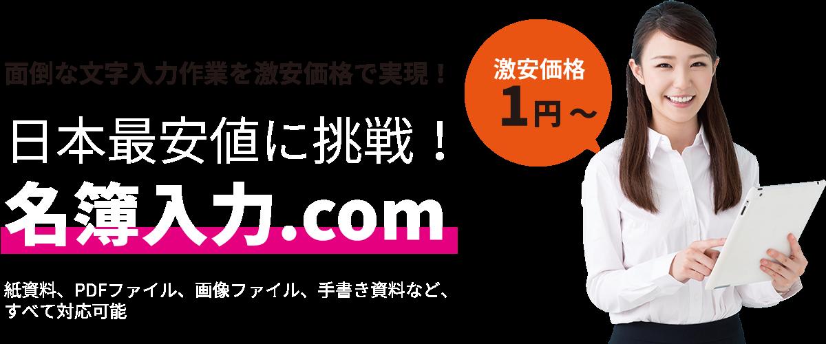 面倒な文字入力作業を激安価格で実現!名簿入力.com