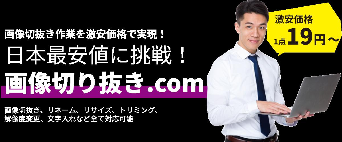 画像切り抜き作業を激安価格で実現!画像切り抜き.com