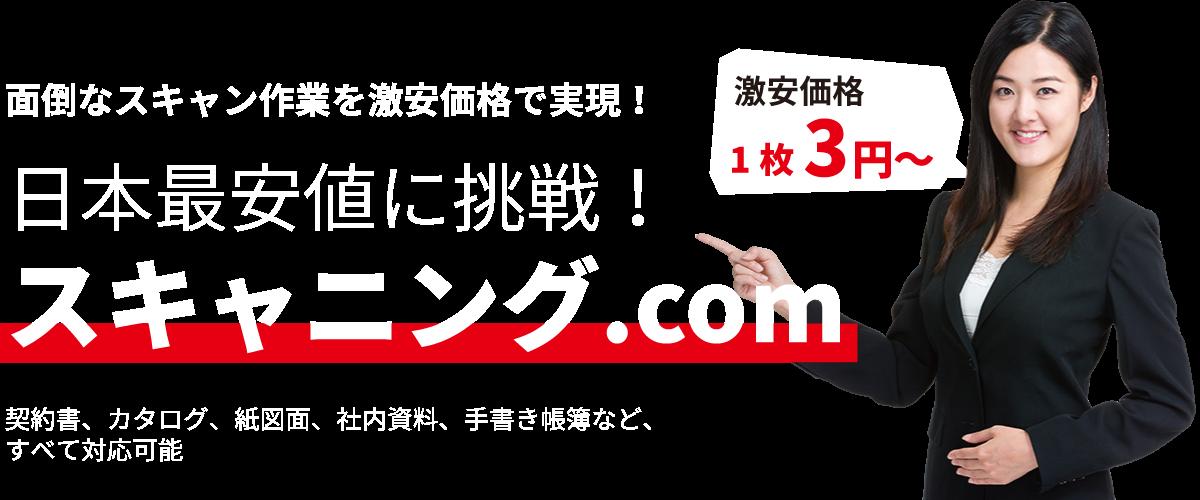 スキャニング作業を激安価格で実現!スキャニング.com