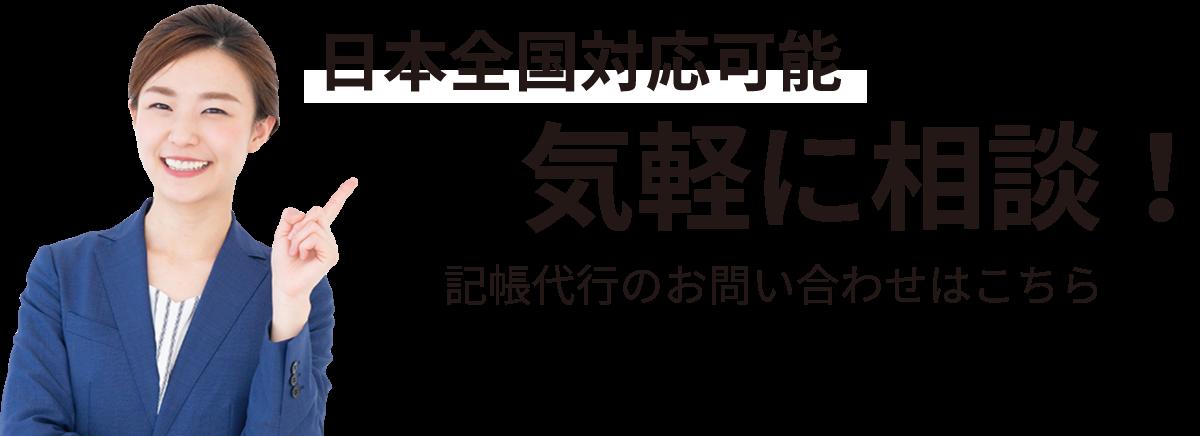 激安記帳代行は記帳代行.com