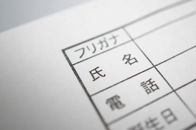 名簿の用紙